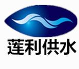長沙蓮利供水設備有限公司