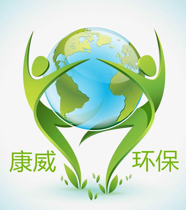 山东康威环保科技有限公司