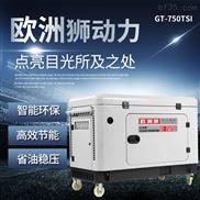 6kw靜音柴油發電機電力