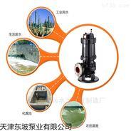 无堵塞式污水泵