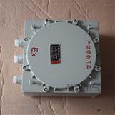 BJX系列不銹鋼防爆接線箱(IIB、IIC、DIP)