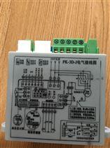 PK-3D-J开关型执行器模块PK-2D-J