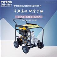 4寸便携式柴油机水泵报价