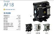 SEKO賽高AF18氣動隔膜泵