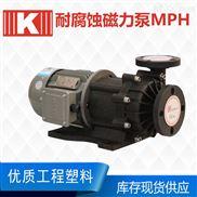 MPH-453-國寶磁力泵廠家,耐酸堿磁力泵,你值得擁有
