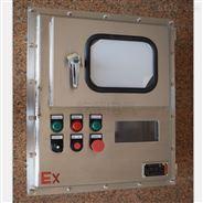 防爆触摸屏专用配电箱