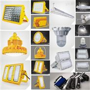 GB8050  40W LED節能防爆燈價格