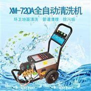 全自動高壓清洗機街道青苔沖洗洗車機