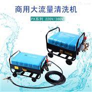 大流量商業游泳池青苔沖洗高壓清洗PX-58
