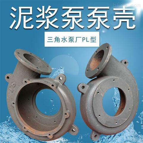 农场排污泵泵壳4寸泥浆泵配件
