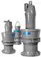美國賽萊默飛力潛水軸流泵大流量水泵