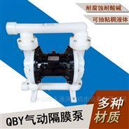工程塑料化工泵强酸强碱液传送气动隔膜泵