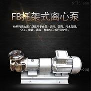 304不銹鋼耐酸堿化工泵廢水提升泵