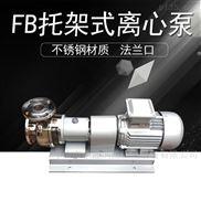 FB型高扬程不锈钢耐腐蚀离心泵