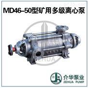 DF46-50X3耐腐蚀多级泵