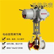 ZDLM-16C电动套筒压力调节阀