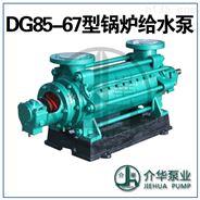 介華泵業DG85-67*6鍋爐給水泵