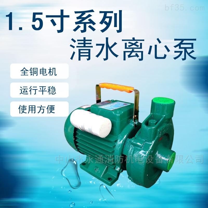 750W凌霄水泵农田花园灌溉离心泵