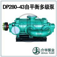 DP280-43X9 臥式自平衡多級離心泵