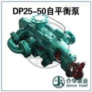DP25-50X12自平衡多級泵