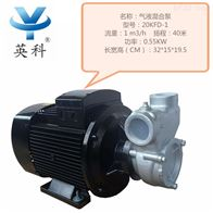 QY自吸式气液混合泵