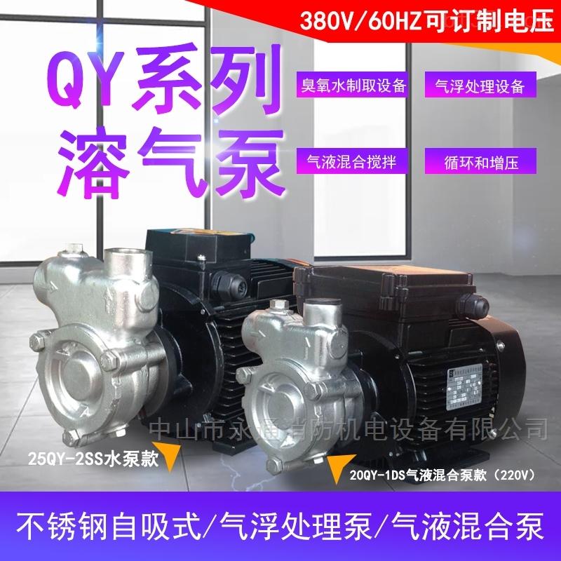 三相380V/60HZ特殊電壓小型自吸溶氣泵