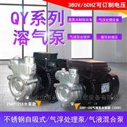 溶氣泵工作原理氣液混合泵