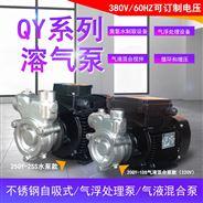 小型屠宰场污水处理设备自吸溶气泵