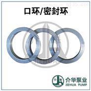 D280-43 水封環 密封環