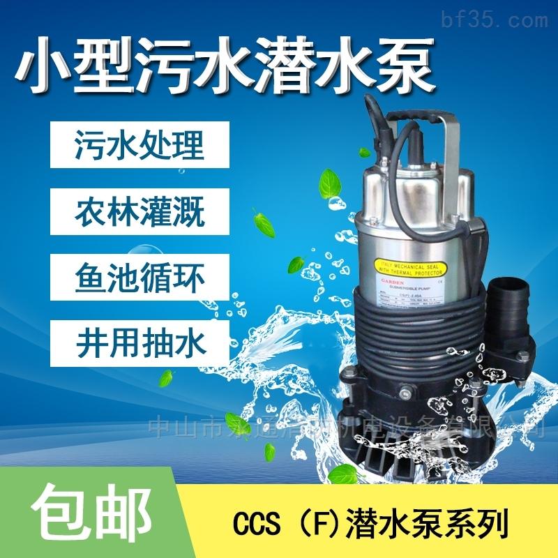 雨水溝槽排水泵 污水潛水泵