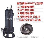 80GNWQ50-18-4污水提升器专用切割泵