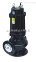 50WQ10-10-0.75无堵塞排污泵