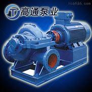 150S-78双吸中开泵