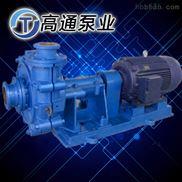 100ZJ-50渣漿泵