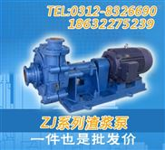 ZJ離心式渣漿泵
