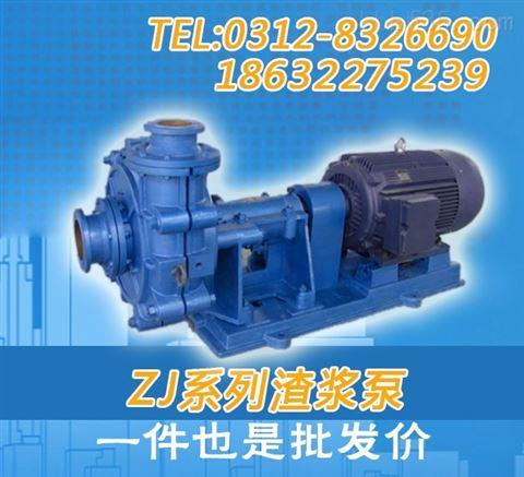 ZJ离心式渣浆泵