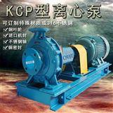 10HP离心泵卧式单级清水泵
