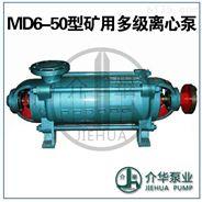 D6-50X8山區供水增壓泵