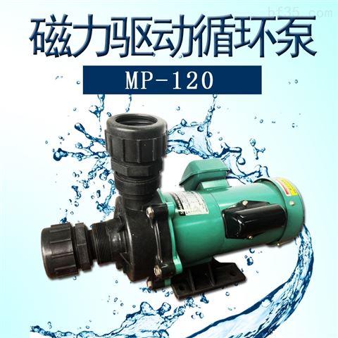 小型耐酸堿磁力化工泵