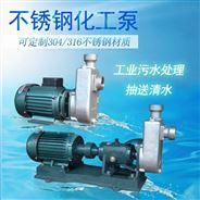 漂染厂用自吸不锈钢化工离心泵