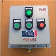 電機風機防爆啟停按鈕盒