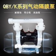 防腐耐酸胶水油漆气动水泵隔膜泵