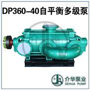 介华泵业DP360-40*8自平衡多级泵