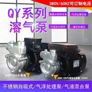 可定制特殊電壓380V/60HZ自吸不銹鋼溶氣泵