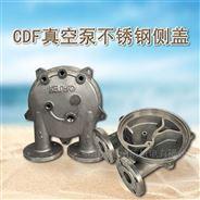 不銹鋼真空泵配件肯富來抽氣泵泵殼