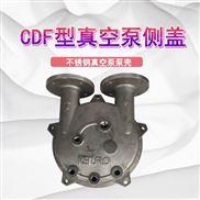 肯富来CDF系列真空泵泵壳抽气泵侧盖