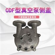 肯富來CDF系列真空泵泵殼抽氣泵側蓋