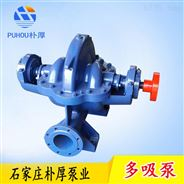 SH型单级双吸卧式离心泵 朴厚泵业厂家批发