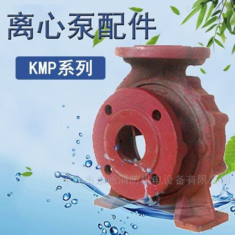 KMP系列离心泵配件2寸增压泵泵壳