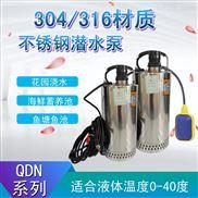 高扬程不锈钢潜水泵QDN3-35-1.1KW耐腐泵可订316材质
